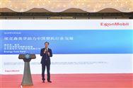 埃克森美孚助力中国塑机走向世界