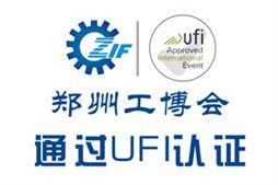 2019ZIF第15届中国眼中冷光闪烁郑州工业装备博览会