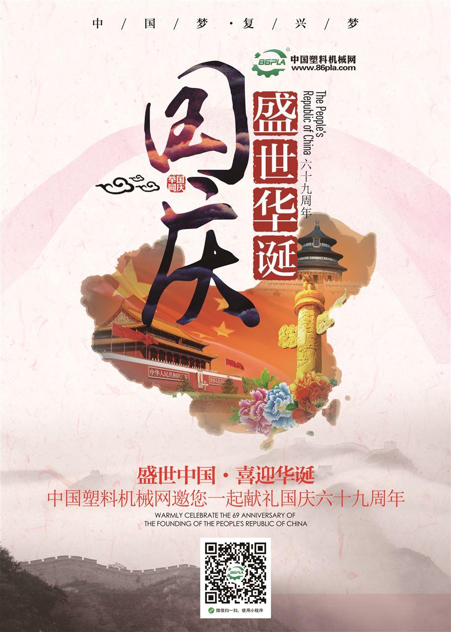 中国塑料机械网2018国庆节放假通知