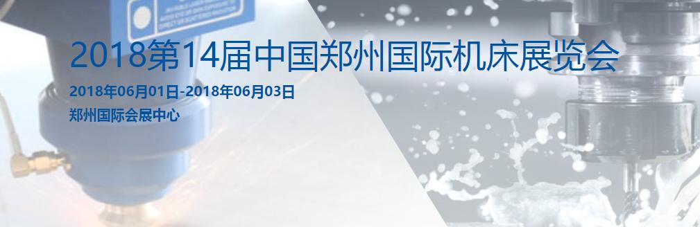 2019郑州机床展产业升级释放巨大创新需求,这场产业盛事岂容错过!