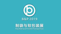 B&P2019上海國際軟包裝與制袋技術展覽會