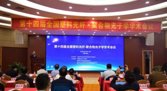 重庆培育千亿级塑料光纤产业