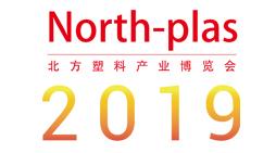 2019中国(北方)国际塑料产业博览会