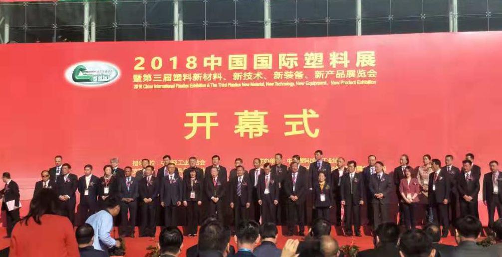 2018中国国际塑料展今日开幕