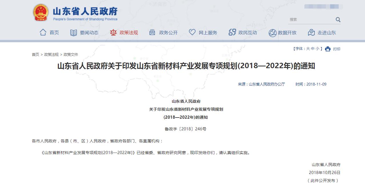 山东新材料产业5年规划发布