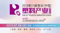 第21屆青島(中國)塑料產業博覽會