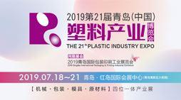 第21届青?#28023;?#20013;国)塑料产业博览会