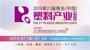 第21届青岛(中国)塑料产业博览会