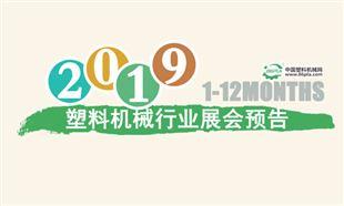 2019塑料機械行業展會預報