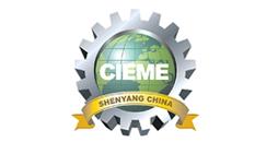 CIEME2019第十八屆中國國際裝備制造業博覽會