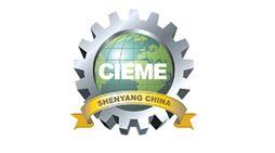 CIEME2019第十八届中国国际装备制造业博览会