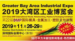 2019DMP大湾区工业博览会暨第二十二届DMP国际模具、金属加工、塑胶及包装展