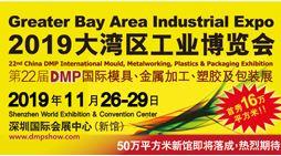 2019DMP大灣區工業博覽會暨第二十二屆DMP國際模具、金屬加工、塑膠及包裝展