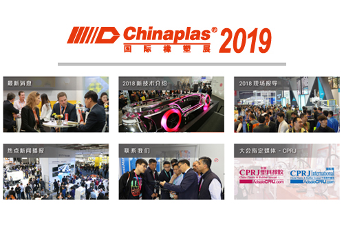 CHINAPLAS 2019-提供橡塑解决方案