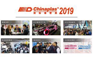 CHINAPLAS 2019-提供橡塑解決方案